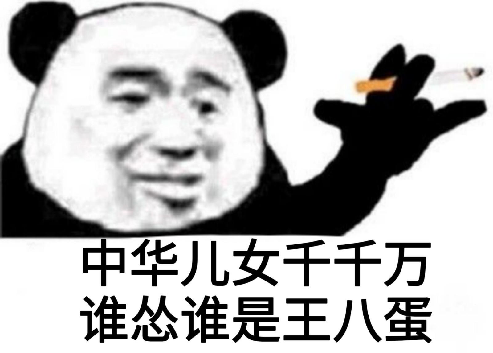 中華兒子千千萬,誰慫誰是王八蛋