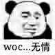 woc.无情
