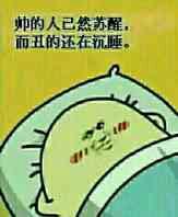 帅的人已然苏醒,而丑的还在沉睡。