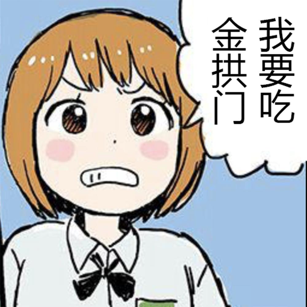 我要吃金拱门
