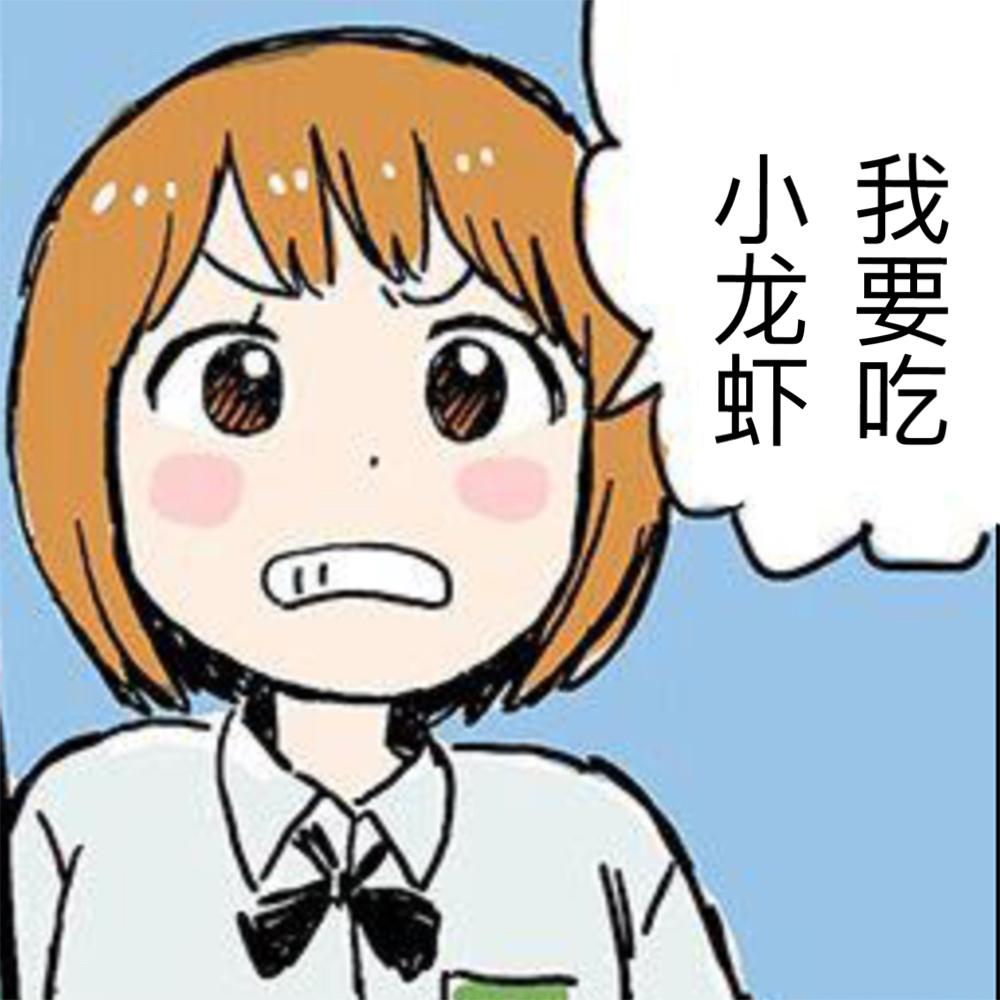 我要吃小龙虾
