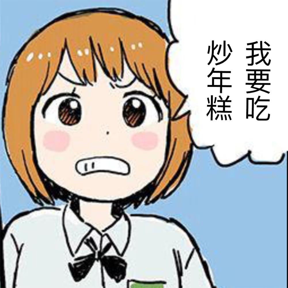 我要吃炒年糕