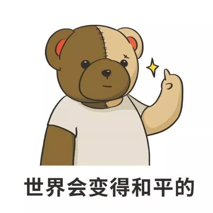 暖心灰熊表情