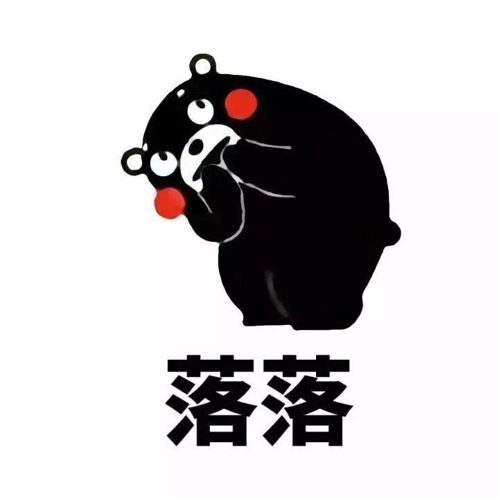 熊本熊表情