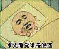 谁先睡觉谁是傻逼