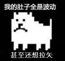 Tobyfox小白狗2表情包