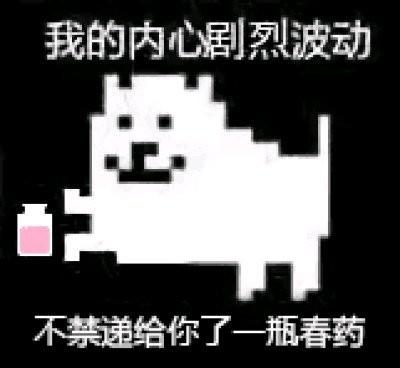 Tobyfox小白狗3表情包