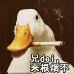 兄de来根烟不