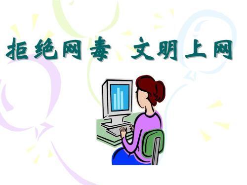 拒绝网泰文明上网