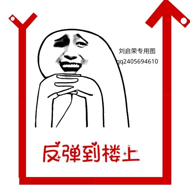 刘启荣专用图q2405694610反弹到楼土